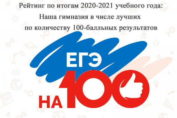 ЕГЭ 100